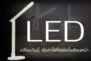 6 เหตุผลที่คุณควรเปลี่ยนมาใช้โคมไฟ LED