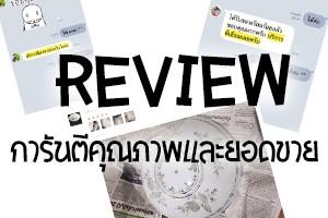 รวม Review จากลูกค้าที่น่ารัก
