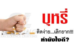 บุหรี่ ติดง่าย...เลิกยาก!!! ทำยังไงดี?